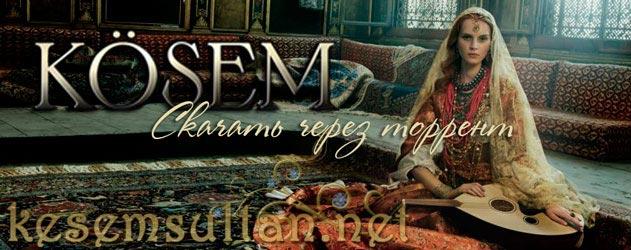Великолепный век. Империя кёсем (2015, сериал, 2 сезона) — кинопоиск.
